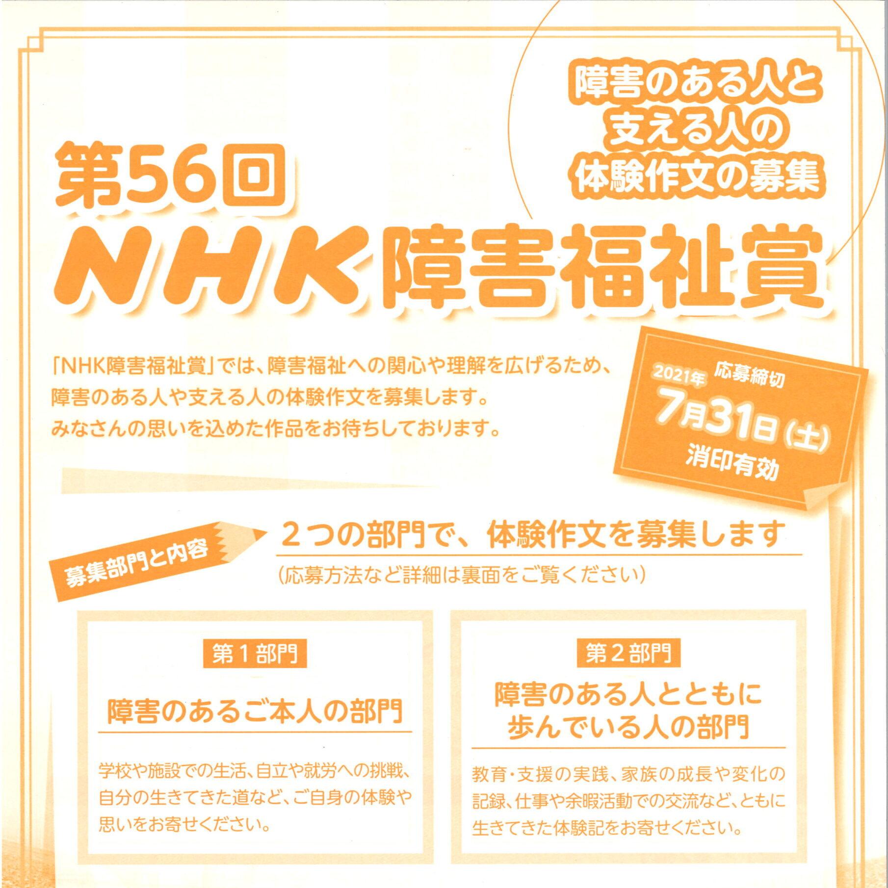 「第56回NHK障害福祉賞」の作品募集について