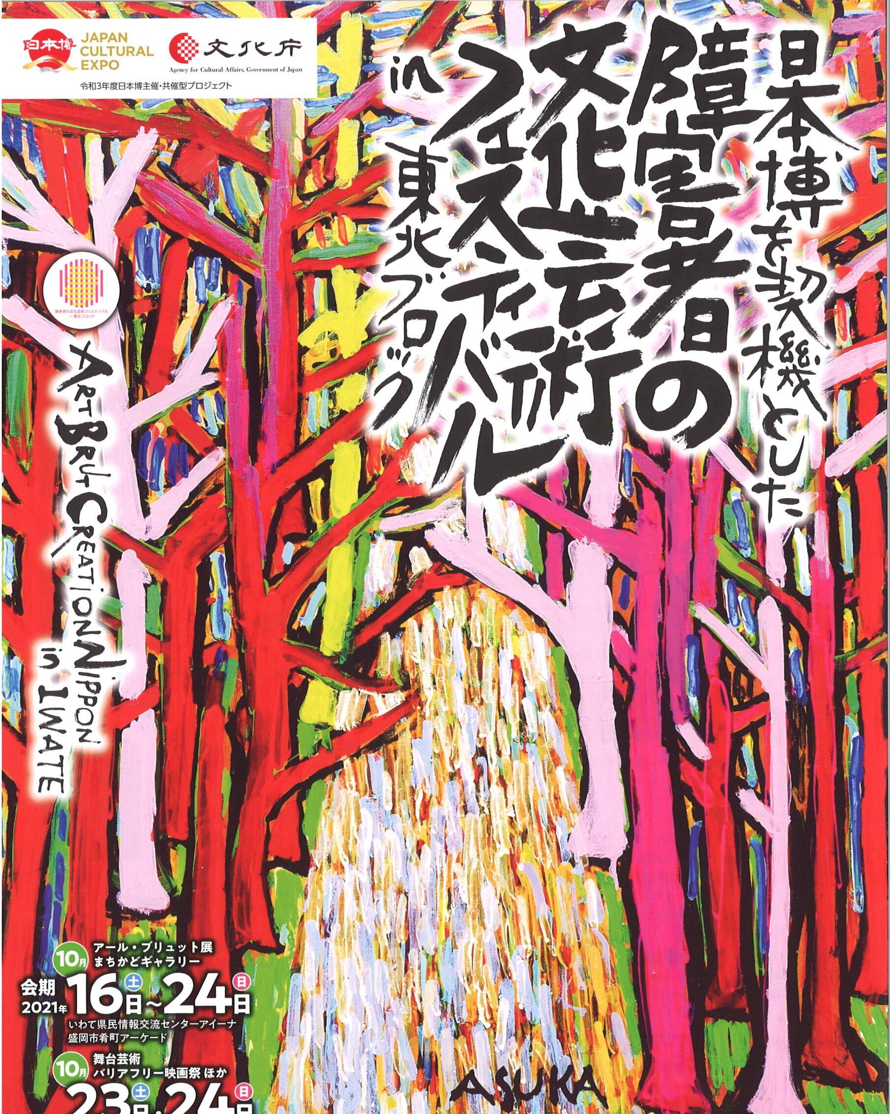 「日本博を契機とした障害者の文化芸術フェスティバルin東北ブロック」